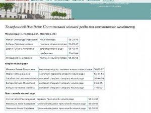 Фото: Влада Полтави нарешті визначилася зі своїм речником