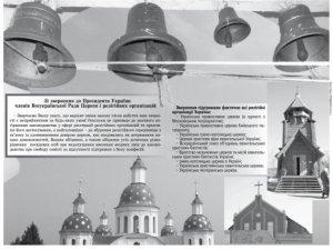 Фото: Релігійні організації в Україні контролюватимуть прокуратура та місцеві депутати