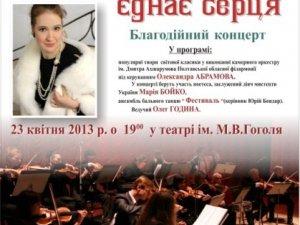 Фото: У Полтаві на благодійному концерті збиратимуть кошти для дитячої лікарні