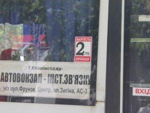 Проїзд у автобусах Полтави відсьогодні по 2 гривні: маршрутки теж підняли ціну (фото)
