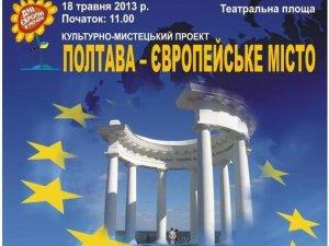 Фото: 18 травня в Полтаві святкуватимуть День Європи