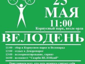 Фото: Велодень: полтавці пересядуть на «двохколісних коней» і приєднаються до Всеукраїнської акції