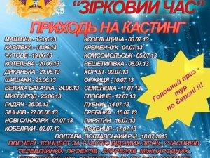 """Фото: На Полтавщині стартує """"Зірковий час"""": шукають талановитих людей"""
