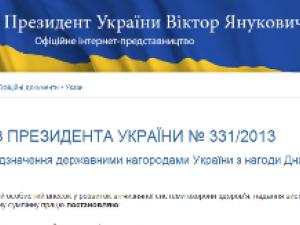 Фото: Президент України присвоїв звання полтавській медсестрі