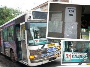 Фото: У Полтаві автобуси стали експресами і підняли ціну на 20%