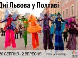 Фото: Мер Львова відкриє Дні свого міста у Полтаві та прочитає лекцію (+афіша)