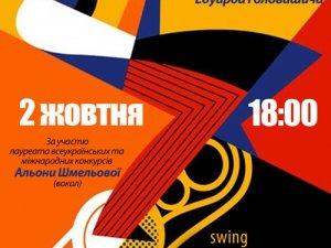 На Міжнародний день музики полтацям подарують джазовий концерт