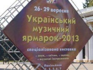 Фото: Полтавці поїдуть на музичний ярмарок в столицю