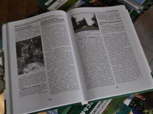 Фото: Полтава перша в Україні видала 7 книг про пам'ятки історії (фото)