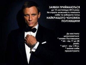 Фото: Чоловіків запрошують на кастинг «Містер Полтавщини 2013»
