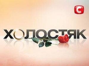 Фото: Полтавці можуть написати сценарій побачення для 4 сезону проекту «Холостяк»
