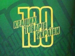Фото: Кращі продукти Полтавщини, якими пишається Україна