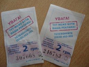 Фото: Реклама на квитках у Полтаві: думка влади