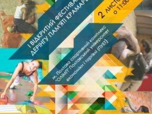 Фото: У Полтаві відбудеться скелелазний фестиваль