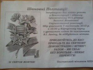 Фото: Полтавців запрошують  відзначити річницю Жовтневої революції