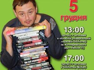 Фото: 5 грудня у Полтаву приїде Андрій Кокотюха – постав запитання і виграй книгу з автографом письменника