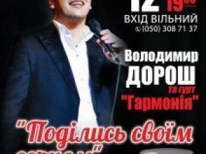 Фото: Полтавські музиканти розпочали благодійний тур