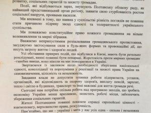 Депутати Полтавської облради проголосували за звернення до Президента (текст)