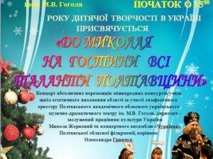 Фото: Талановитим дітям Полтавщини на Святого Миколая обіцяють вручити нагороди та солодкі подарунки