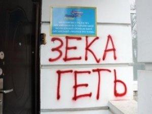 Фото: Розмалювали офіс Регіонів: полтавські правоохоронці шукають хуліганів