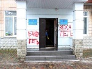 Полтавські депутати висловилися про графіті на стінах офісу ПР