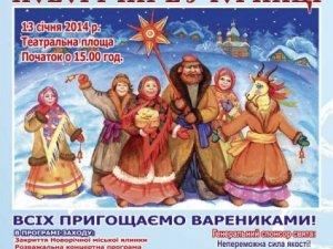 Фото: На Меланки 13 січня полтавців частуватимуть варениками