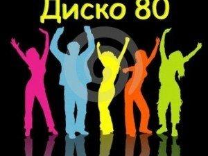 Фото: У Полтаві напередодні Нового року проведуть депутатське диско в стилі 80-х