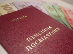 Фото: 53-річний полтавець заплатить за підроблене пенсійне посвідчення