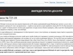 Фото: Українська Вікіпедія не працюватиме на знак протесту