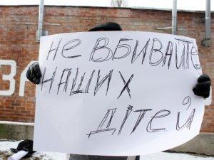Фото: У Полтаві біля будівлі «Беркуту» провели акцію протесту (фото)
