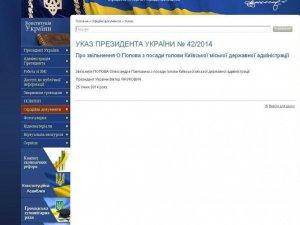 Фото: Президент звільнив Олександра Попова