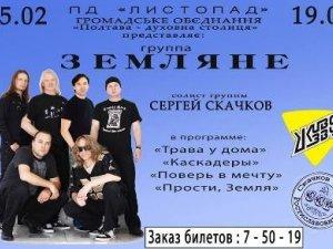 Фото: У Полтаві виступить гурт «Земляни»: читай «Коло» і отримуй  квитки