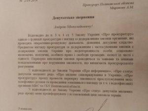 Фото: Полтавський опозиціонер Ворона звернувся в прокуратуру щодо стеження за ним