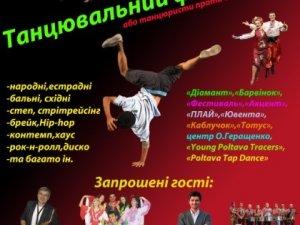 Фото: Танцівники у Полтаві збиратимуть гроші для онкохворих
