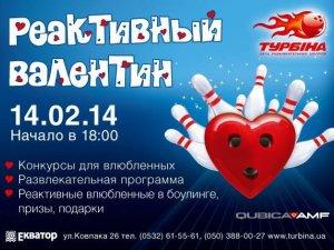 """Фото: День Святого Валентина у """"Турбіні"""": полтавців запрошують на «Реактивний валентин»"""