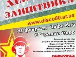 Фото: День защитника Отечества в Полтаве: заказывайте билеты на Дискотеку СССР