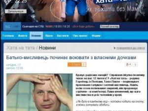 """Фото: Родина з Полтави взяла участь у шоу """"Хата на тата"""" і претендує на 30 тисяч"""