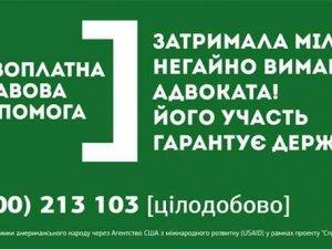 Фото: Затримані активісти можуть отримати безкоштовну юридичну допомогу