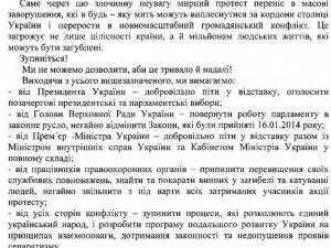 Фото: Рішення Кременчуцької міськради щодо суспільно-політичної ситуації в державі визнали незаконним