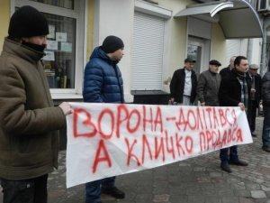 Фото: У Полтаві Віталія Кличка звинуватили у продажності, + фото (оновлено)