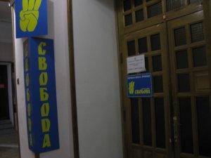 Фото: Офіс «Свободи» у Полтаві після пожежі