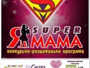 Фото: У Полтаві до свята 8 Березня проведуть конкурс «Я-супермама»