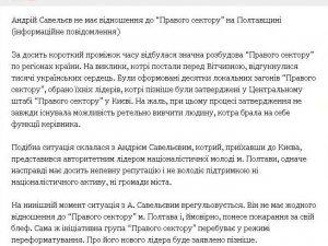 """Фото: """"Правий сектор"""" у Полтаві різко змінив думку про Савельєва"""
