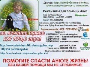 Фото: Допоможіть врятувати життя 5-річній полтавці Анюті Губар