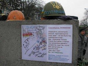 Фото: Поранений на Майдані полтавець шукає своїх рятівників із самооборони