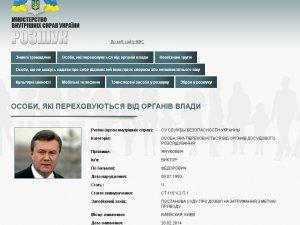 Фото: Віктора Януковича офіційно оголосили в розшук