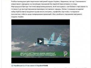 Фото: Над Чорним морем миргородські Су-27 перехопили російські винищувачі
