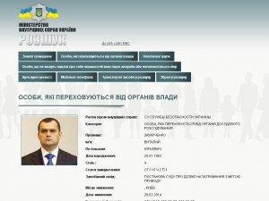 Фото: Екс-міністра МВС Захарченка розшукує СБУ