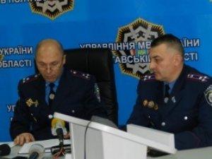 Фото: Новопризначений головний міліціонер Полтавщини пообіцяв провести перевірку у лавах місцевого «Беркуту»