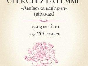 У Полтаві запрошують на поезо-музичний захід «Шерше ля Фам»